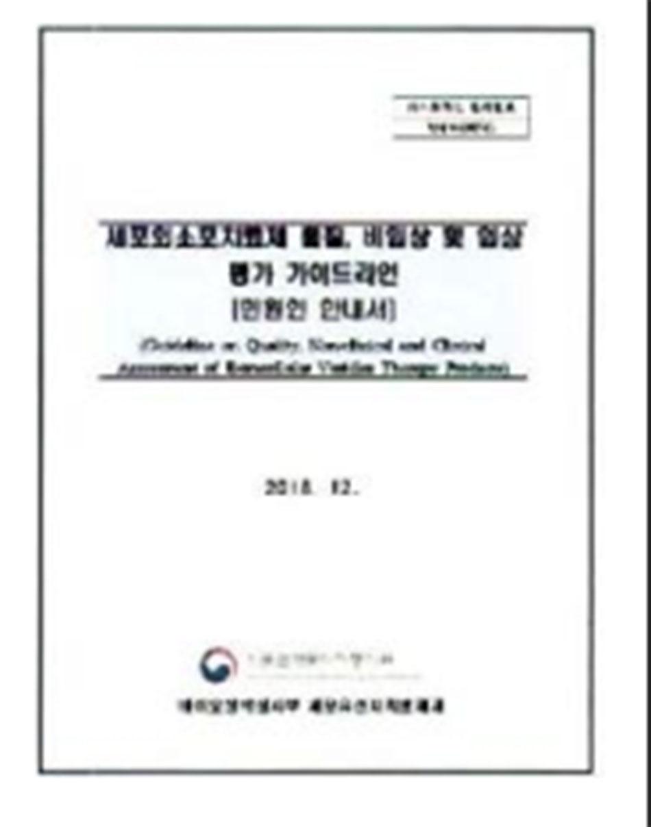 Hình 3-10 Hướng dẫn của KFD